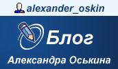 Блог Александра Оськина